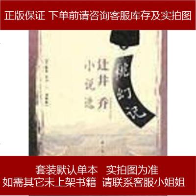 桃幻記:辻井喬小說選 (日)辻井喬 人民文學出版社 9787020048403