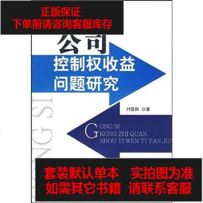 【二手8成新】公司控制權收益問題研究 9787543860506