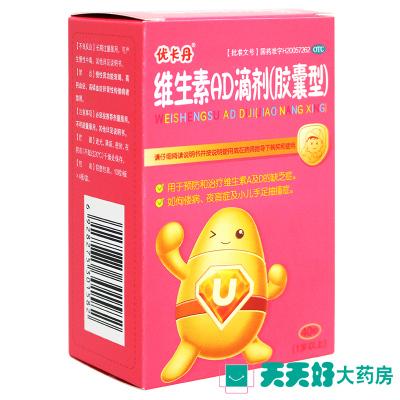 優卡丹 維生素ad滴劑(膠囊型) 40粒 1歲以上小兒兒童預防佝僂病夜盲癥補充維生素A、D