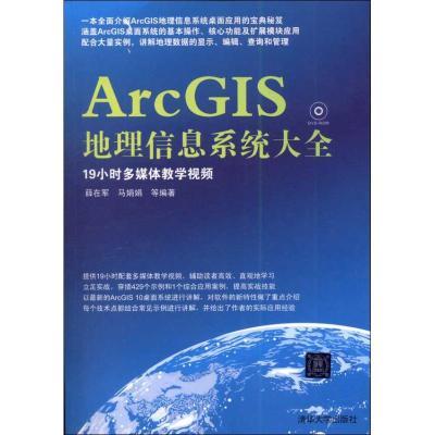 ArcGIS地理信息系统大全 薛在军 清华大学出版社
