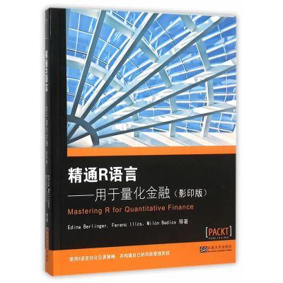 正版 精通R語言-用于量化金融-(影印版) 伯靈格等 書店 編程語言與程序設計書籍