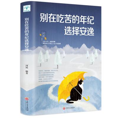 别在吃苦的年纪选择安逸 年轻人爱正能量青春文学小说成功励志书籍 畅销书排行榜 青少年人生哲理男女性心灵鸡汤