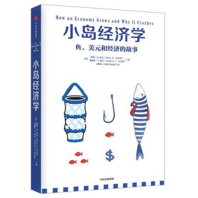 小島經濟學:魚、美元和經濟的故事(團購,請致電010-57993380)
