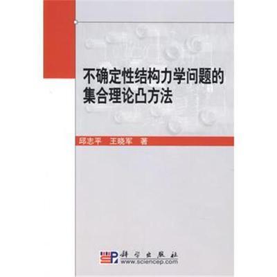 不确定性结构力学问题的集合理论凸方法邱志平,王晓军9787030211439科学出版