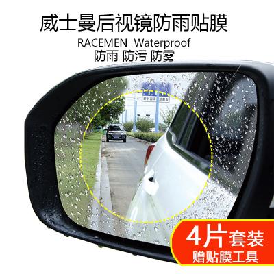 4片套装威士曼RACEMEN汽车后视镜防雨膜反光镜防雨膜倒车镜防雨膜玻璃贴膜防水膜防污防雾圆形95*95mm*4片