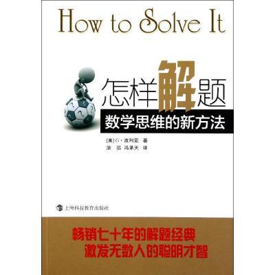 怎样解题 (美)G.波利亚 著 涂泓,冯承天 译 文教 文轩网