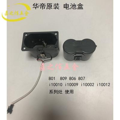 定做 華帝燃氣灶BH806A/B/C/D/E i10002B電池盒B801 809 807 i1000