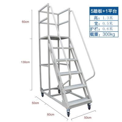 倉庫超市庫房登高車 可拆卸理貨取貨梯子 靜音輪可移動平臺登高梯 平臺離地1.3米寬0.5米灰色