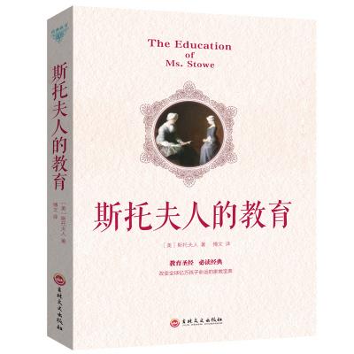 正版 托斯夫人的教育 家庭教育书0-3-6-9岁早教书家教书 早教法好妈妈胜过好老师捕捉儿童敏感期亲子幼儿教育儿童心理学