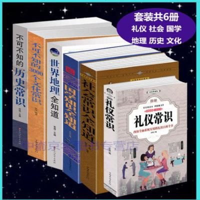 正版套裝6冊 禮儀常識不可不知的3000個文化常識歷史常識 世界地理社會常識國學知識全知道 中國世界歷史文化初中高中