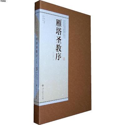 書法碑帖臨摹范本掛圖 雁塔圣教序 《中小學書法教育指導綱要》推