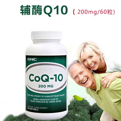 美國原裝進口GNC健安喜輔酶q10軟膠囊 輔酶Q10 200mg/60粒