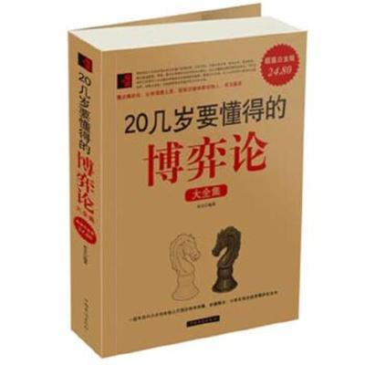 正版書籍 20幾歲要懂得的博弈論 大全集 9787511313478 中國華僑出版社