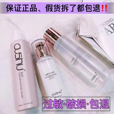 【蘇寧精選】歐束套裝水乳套裝護膚品化妝品補水保濕彩妝口紅修護