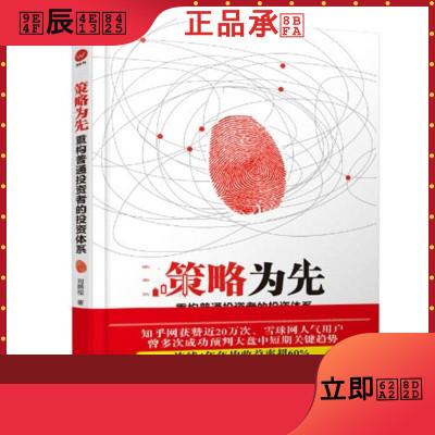 策略為先 9787113203160 中國鐵道出版社 劉鵬程