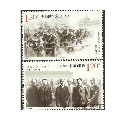 昊藏天下 2011年郵票 2011-24辛亥革命一百周年郵票 套票 套票