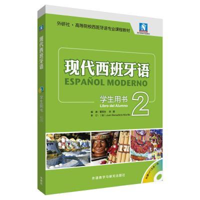 現代西班牙語(學生用書)(2)(2017新)(配MP3光盤一張)