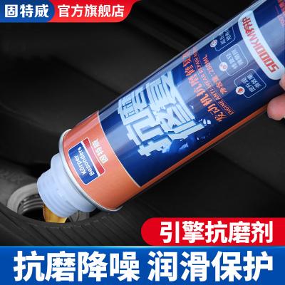 固特威發動機抗磨修復劑 汽車引擎免拆機油精降低噪音潤滑磨損強力治燒機油藍煙保護劑添加劑降低油耗