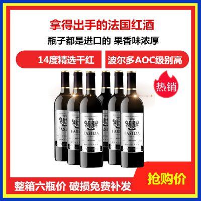 法斯达银标法国原瓶进口波尔多法定产区AOC级别干红葡萄酒750ml*6瓶14度红酒酒水整箱装
