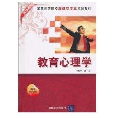 教育心理學/清華版/高等師范院校教育類專業規劃教材9787302230137清華  出版社