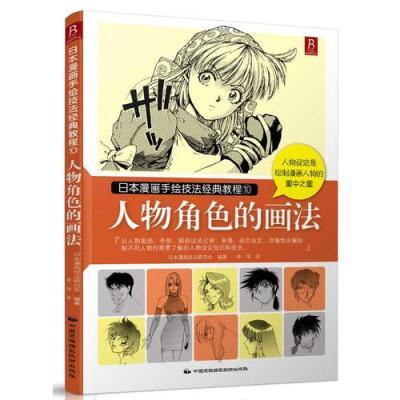 日本漫画手绘技法经典教程10:人物角色的画法