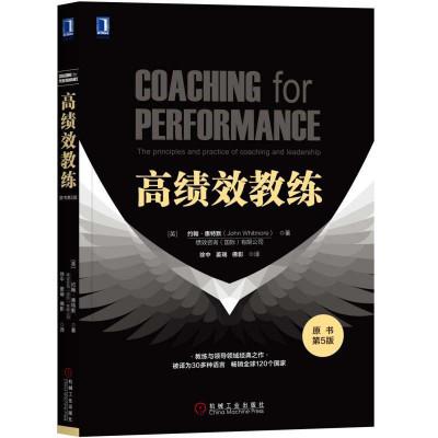 【樊登推薦】高績效教練 原書第5版 惠特默著 教練與領導的原理及實務開發潛能 提高團隊績效領導力領導管理學 激活組織的寶