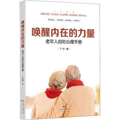正版 唤醒内在的力量:老年人自处心理手册 丁宁 广东人民出版社 9787218129730 书籍