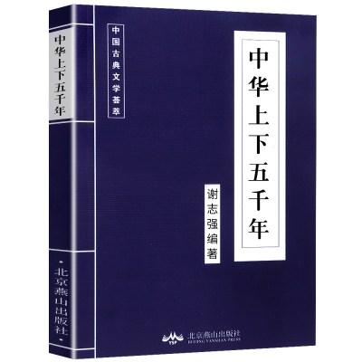 中華上下五千年歷史書籍 中國古代史中國通史上下五千年初中生小學生青少年版史記原著成人書