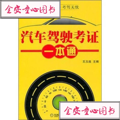 【單冊】正品 汽車駕駛考證一本通 王玉連 編 機械工