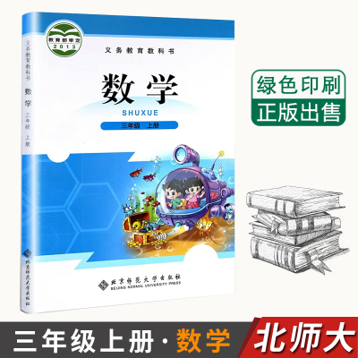 2020北師大版小學三年級上冊數學課本教材教科書北京師范大學出版