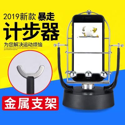 闪电客摇步器手机计步器摇摆器微信运动自动摇摆计步数刷步
