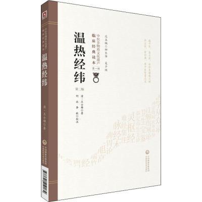 温热经纬 第2版 (清)王士雄 著 生活 文轩网