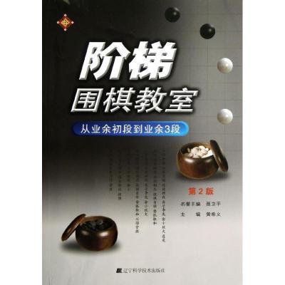 階梯圍棋教室·從業余初段到業余3段(第2版) 黃希文 編 著作 文教 文軒網