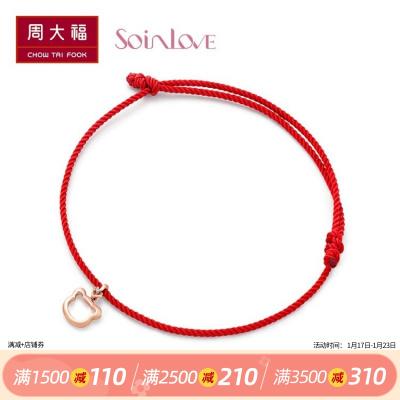 周大福珠宝首饰Soinlove红绳款18K金彩金钻石手链VU651