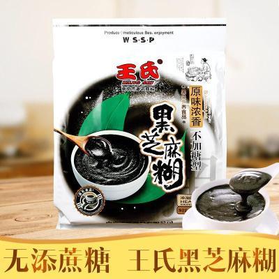 无糖食品店王氏不加糖黑芝麻糊680g老年糖尿人食品冲饮品