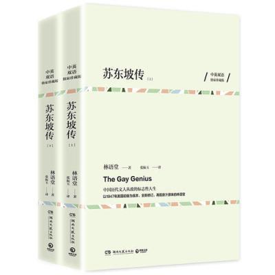 蘇東坡傳(全兩冊)中英雙語珍藏版 林語堂作品
