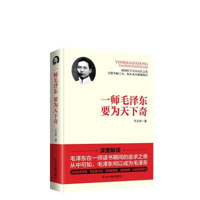 正版書籍 一師毛:要為天下奇 9787507346091 中央文獻出版社