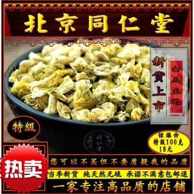 同仁堂特級精選白扁豆花材散裝搭配陳皮茯苓茶100克 泡茶