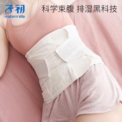 子初產后收腹帶剖腹產束腹帶產后專用收腹帶塑身產婦收腹帶修復帶 XL