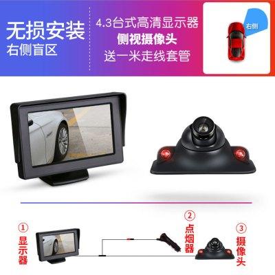 誉霸 右侧盲区摄像头 +4.3寸台式显示器 汽车侧视高清夜视车载右前右视盲区辅助系统 红外款 (yoelbaer)