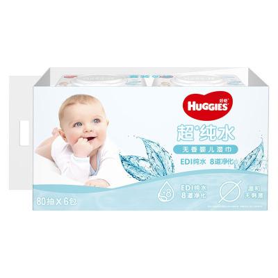 好奇純水嬰兒濕巾80抽6包裝手口濕紙巾擦除99.9%細菌