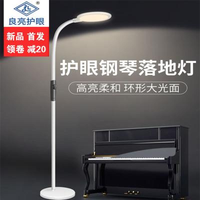 良亮LED护眼台灯落地灯 国A级学生书桌学习钢琴灯 客厅卧室床头灯5W-9W以上自然光(3300-5000K)