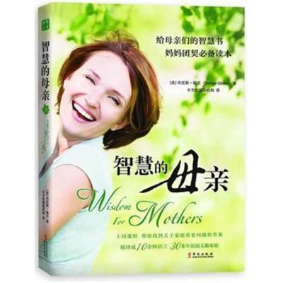 正版書籍 智慧的母親:給母親們的智慧書 9787507542097 華文出版社