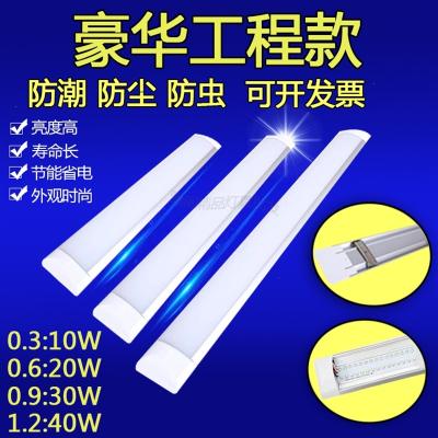 led灯管超亮三防净化灯办公室长条灯40w家用双管一体化全套日光灯