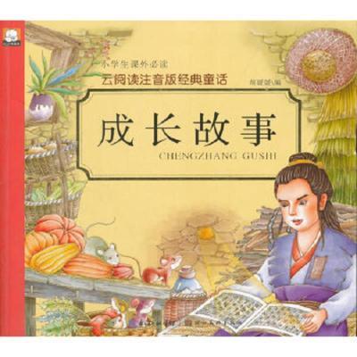 云閱讀注音版經典童話·成長故事胡媛媛 著湖北美術出版社978753