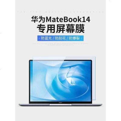 華為MateBook14屏幕膜2019款筆記本電腦14英寸鋼化膜保護防藍光貼膜2020款防反光磨砂