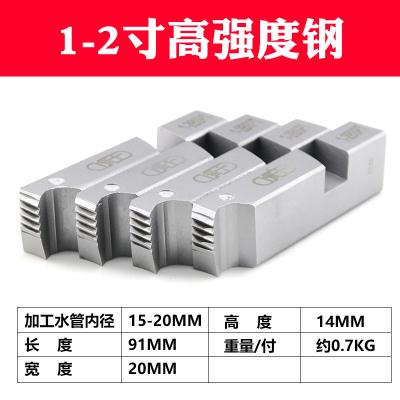 电动套丝机板牙4分-4寸英制管螺纹板牙镀锌钢管铁水管开牙器 1-2寸虎王原厂高强度板牙