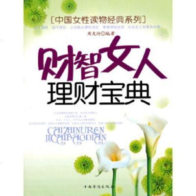 財智女人理財寶典周發玲978722237中國華僑 9787802223790