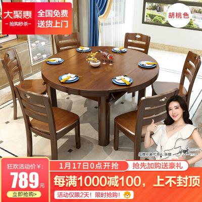 兰秀家居(LANSHOME) 餐桌 伸缩实木餐桌 折叠 简约现代 木质餐桌椅组合 圆形饭桌 餐厅家具