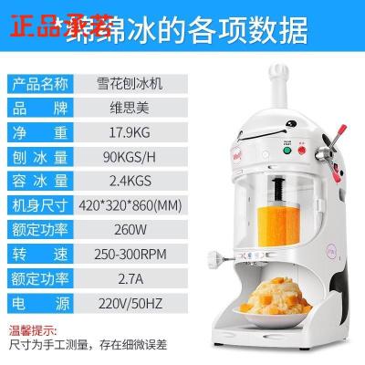 炒冰机维思美全自动绵绵冰机商用奶茶店雪花碎冰机电动花式冰砖机刨冰机